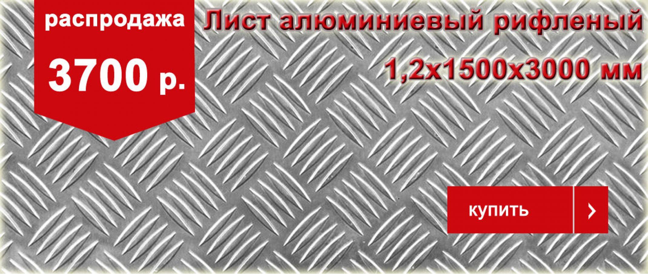 Лист алюминиевый рифленый 1,2х1500х3000