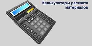 Калькуляторы рассчета материалов
