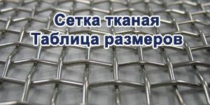 Сетка тканая. Таблица размеров